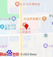 七台河市人民医院
