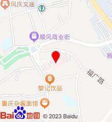 凤庆县人民医院
