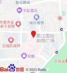 丽江市古城区人民医院