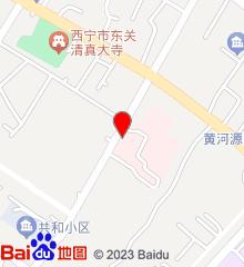 青海省妇女儿童医院