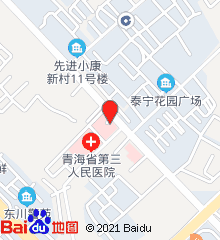 青海省第三人民医院