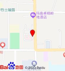 玛曲县人民医院