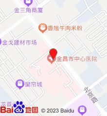 金昌市中心医院