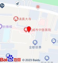 武威职业学院直属附属医院