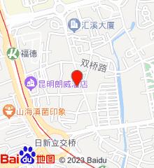 云南和平医院