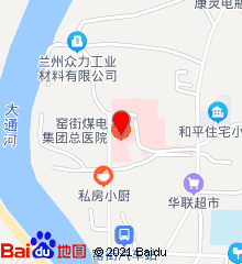 窑街煤电公司总医院