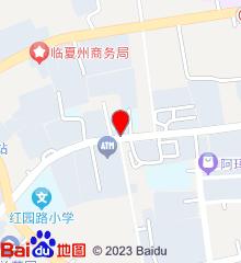临夏红园社区卫生服务中心