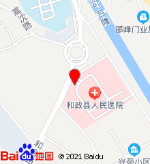 和政县人民医院