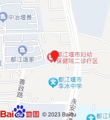 四川省都江堰计划生育指导站