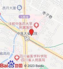 成都中医药大学附属医院