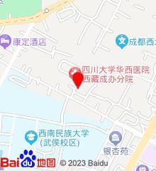 四川大学华西医院西藏成办医院