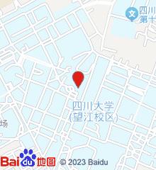 四川大学望江医院
