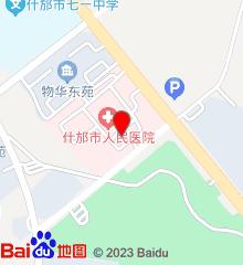 什邡市人民医院