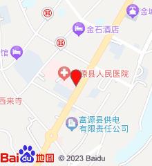 富源县人民医院