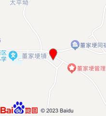 董家埂乡卫生院