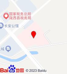 陇西县第一人民医院