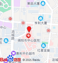 绵阳市中心医院