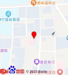 静宁县中医医院