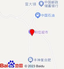 静宁县雷大乡卫生院