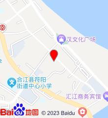 合江镇中心卫生院