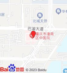重庆市潼南区中医院
