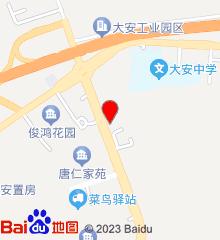 重庆市永川区大安街道社区卫生服务中心