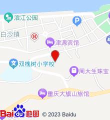 重庆市江津区第二人民医院