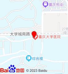 重庆大学校医院