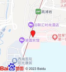 陆军军医大学第一附属医院(西南医院)
