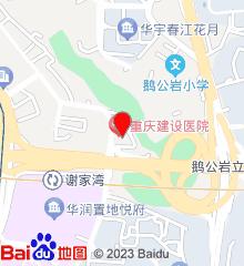 重庆市建设医院