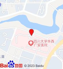 四川大学华西广安医院