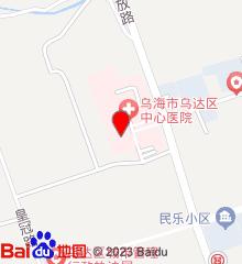 乌达区中心医院