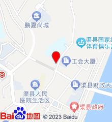 渠县中医院