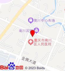 重庆南川区人民医院