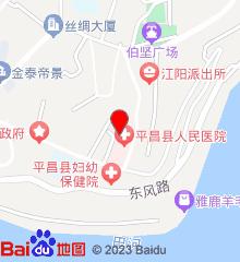平昌县人民医院