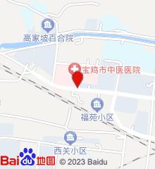 宝鸡市中医医院