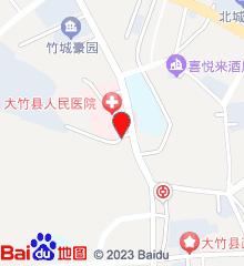 大竹县人民医院
