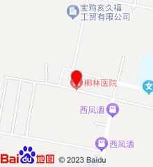凤翔县柳林中心卫生院