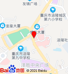 重庆市涪陵中心医院