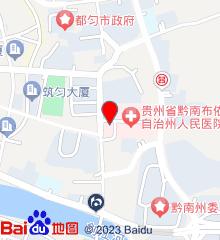黔南州人民医院