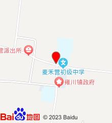 岐山县雍川中心卫生院