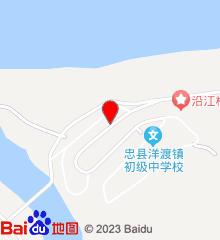 忠县洋渡镇卫生院