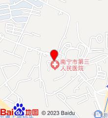 南宁市第三人民医院