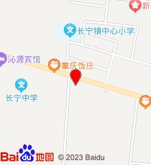 武功县长宁中心卫生院