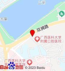 广西医科大学附属口腔医院