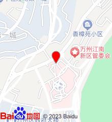 重庆三峡中心医院江南分院