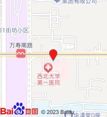 陕西省第四人民医院