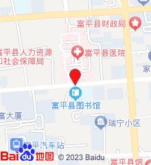 渭南市富平县医院