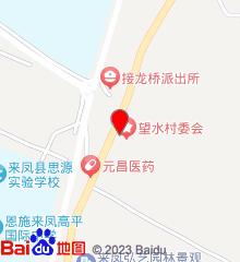 来凤县翔凤镇卫生院