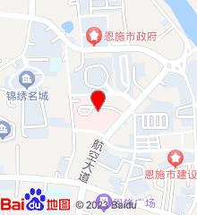 湖北省恩施市中心医院